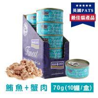 海洋之星FISH4CATS  鮪魚蟹肉貓罐 70g (10罐/盒)