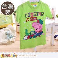 魔法Baby 童裝 台灣製粉紅豬喬治正版純棉短袖T恤~k50082