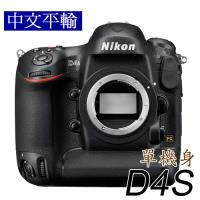 Nikon D4S 單機身*(中文平輸)