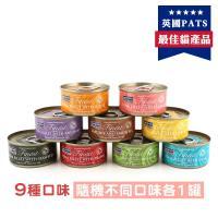 海洋之星FISH4CATS 鮮魚貓罐70g/9種口味(隨機不同口味各1罐)