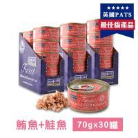 海洋之星FISH4CATS  鮪魚鮭魚貓罐 70g (30罐)