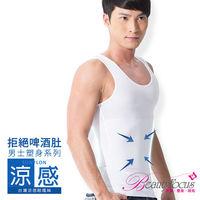 任-BeautyFocus  280D涼感降溫男士雕塑背心-白色(2474)