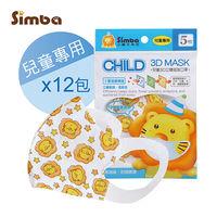 【小獅王辛巴】兒童3D立體造型口罩一盒(共60枚)