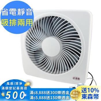 【勳風】14吋變頻DC旋風式節能吸排扇(HF-B7214)-旋風防護網設計