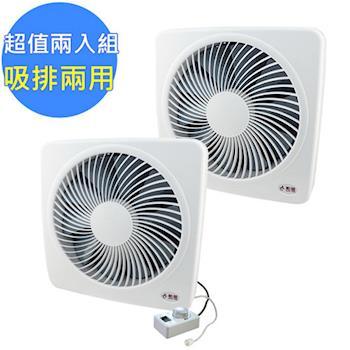 【勳風】14吋變頻DC旋風式節能吸排扇(HF-B7214)-兩入組