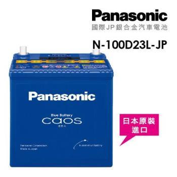 【Panasonic】國際牌 JP日本銀合金電瓶/電池 N-100D23L-JP 送專業安裝 汽車電池
