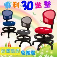 BuyJM亞莎專利坐墊兒童成長椅/ 三色可選