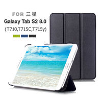 [快]【Dido shop】三星 Tab S2 8.0 (T710,T715) 卡斯特三折 平板皮套(NA140)