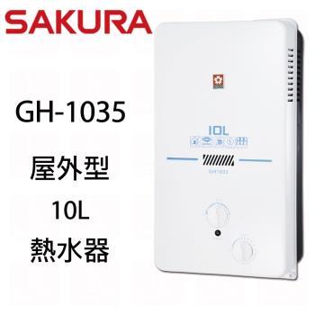 (標準安裝)【櫻花牌】GH1035 新式水箱10L自然排氣屋外型熱水器-桶裝瓦斯