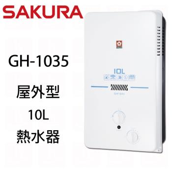 (標準安裝)【櫻花牌】GH1035 新式水箱10L自然排氣屋外型熱水器-天然瓦斯