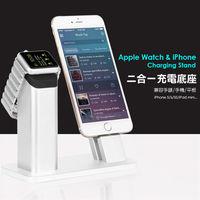 Ziku Apple Watch iPhone 6/6 Plus/ 5 SE 二合一鋁合金充電底座/手錶支架
