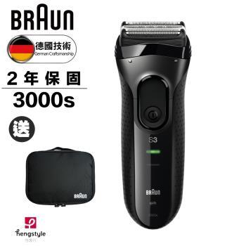 買就送硬殼旅行盒★BRAUN德國百靈-新升級三鋒系列電鬍刀3000s