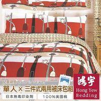 【鴻宇HongYew】動物樂園-可愛長頸鹿防蹣抗菌單人三件式兩用被床包組