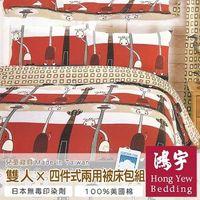 【鴻宇HongYew】動物樂園-可愛長頸鹿防蹣抗菌雙人四件式兩用被床包組
