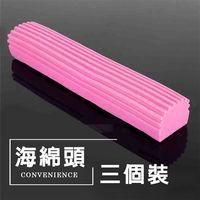【魔法必潔】強力去污免手洗膠棉拖把(替換頭)-粉色特別版三入