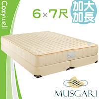 MUSGARI 瑪格麗 米西亞 乳膠獨立筒 彈簧床墊-特大7尺
