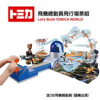 【日本 TAKARA TOMY TOMICA 】飛機總動員-飛行場景組 (隨機送2台飛機總動員系列小車或飛機)