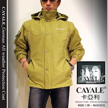 CAYALE_卡亞利 德國 SympaTex 全天候鉑金級防護 .防水透氣機能外套/ 二件式