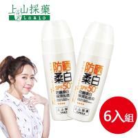 【上山採藥】防曬柔白保濕乳低油SPF50++++桑白皮 50g_6入組
