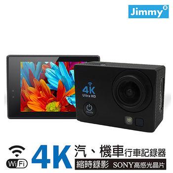 【Jimmy】SJ4K PRO 4K WiFi版超清晰機汽車用行車紀錄器(贈16G)