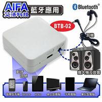 AIFA艾法科技 高音質藍牙立體聲接收機BTB-02
