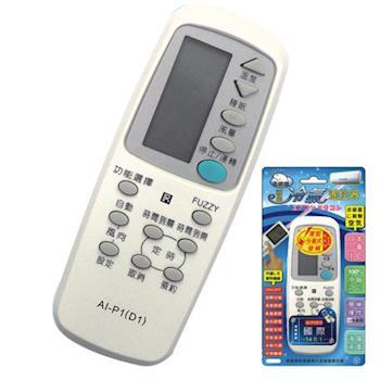 北極熊遙控器 適用Panasonic國際牌冷氣 液晶冷氣遙控器 AI-P1