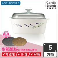 Corningware美國康寧5L方型康寧鍋薰衣草園