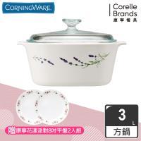 Corningware美國康寧3L方型康寧鍋-薰衣草園