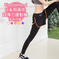 KissDiamond 日系假兩件撞色超彈力運動褲
