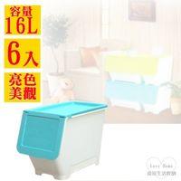 【愛家收納生活館】Love Home 藍色直取掀式收納整理箱16L (6入)-行動