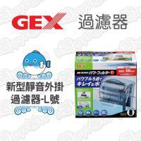 【日本GEX】新型靜音外掛過濾器-L
