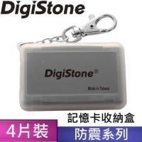 DigiStone 防震多 4P記憶卡收納盒 4片裝 -霧透黑色 X1個  !!  耐防震 !!