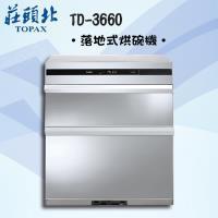 莊頭北 TD-3660 臭氧型觸控開關70cm落地式烘碗機