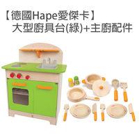 【德國Hape愛傑卡】大型廚具台(綠)+主廚配件