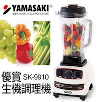 [YAMASAKI 山崎家電] (福利品) 優賞生機調理機 SK-9910