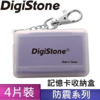 DigiStone 防震多功能4P記憶卡收納盒(4片裝)-霧透紫色 X1個(台灣製造!!)= 耐防震功能!!