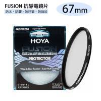 HOYA FUSION ANTISTATIC PROTECTOR 抗靜電 抗油污 超高透光率 保護鏡 67mm(67,公司貨)