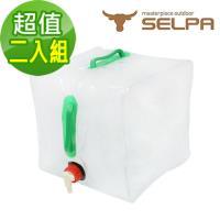 【韓國SELPA】多用途折疊水箱(加大款20L-二入)/水桶/洗車/露營/澆花/飲水