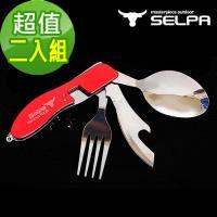 【韓國SELPA】四合一多功能摺疊餐具組/湯匙/刀子/餐具(二入)