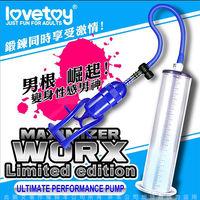Lovetoy MAXIMIZER WORX 進階款 壓克力真空筒 手拉桿真空強力吸引器