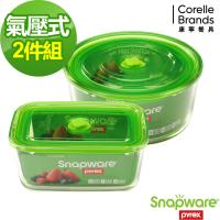 【康寧密扣Snapware】Eco One Touch大容量二件組氣壓式玻璃保鮮盒(B04)