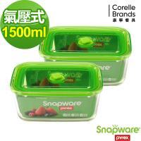【康寧密扣Snapware】Eco One Touch大容量二件組氣壓式玻璃保鮮盒(B02)