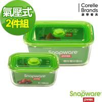 【康寧密扣Snapware】Eco One Touch二件組氣壓式玻璃保鮮盒(B01)