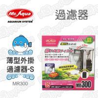 【MR.AQUA】薄型外掛過濾器MR300-S