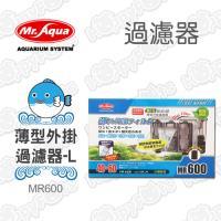 【MR.AQUA】薄型外掛過濾器MR600-L