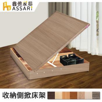 ASSARI-收納側掀床架(雙大6尺)
