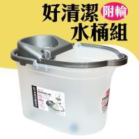 好清潔水桶組-附輪(1入組)
