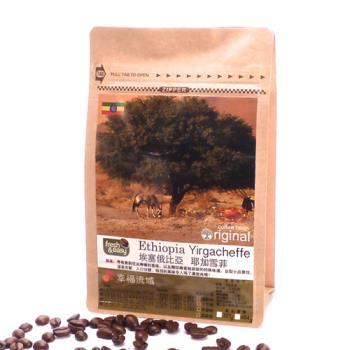 幸福流域 埃塞俄比亞耶加雪菲咖啡豆(半磅)
