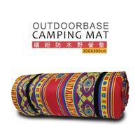 OutdoorBase 繽紛防水野營墊(紅彩)-300X300CM 露營/野餐/海灘墊-21591-行動