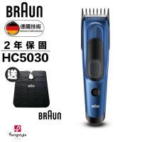 買就送最高8%東森幣/折扣金+BRAUN剪髮圍裙★BRAUN德國百靈 Hair Clipper 電動理髮造型器HC5030
